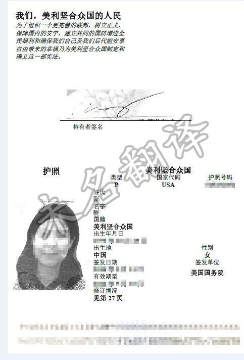美国护照翻译案例