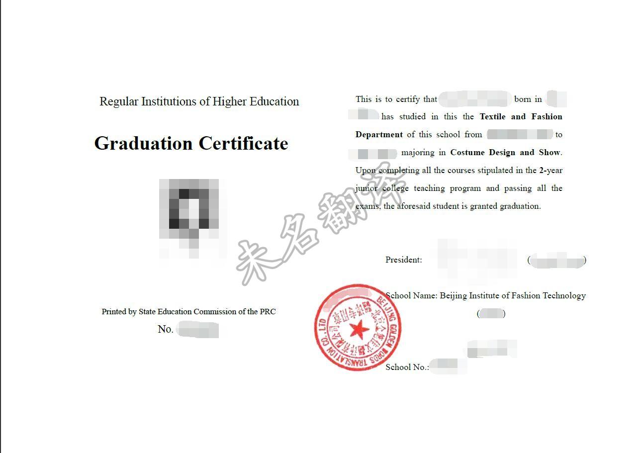 美国留学材料翻译