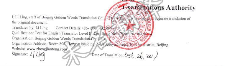 法律职业资格证书翻译,法律职业资格证书翻译译稿,签字盖章样本.jpg