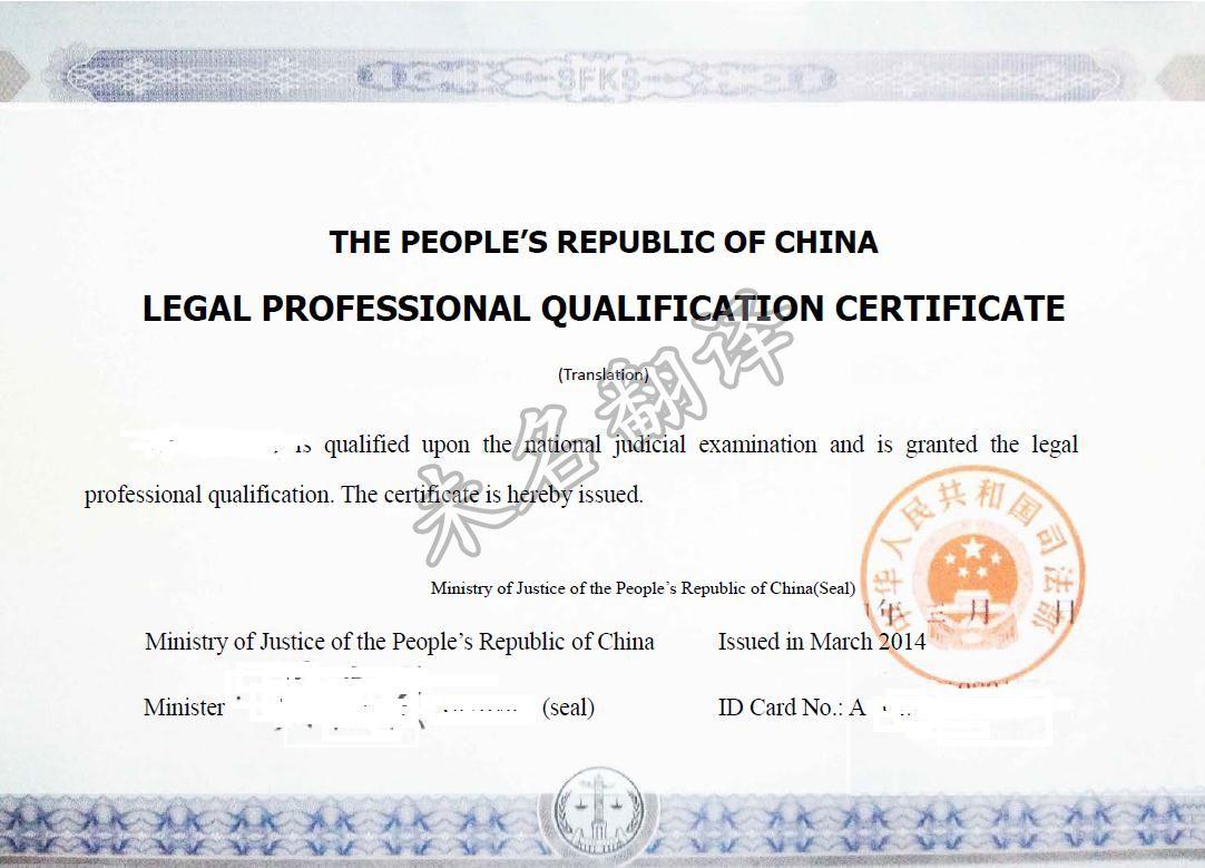 法律职业资格证书翻译,法律职业资格证书翻译译稿,法律从业资格证书翻译案例.jpg