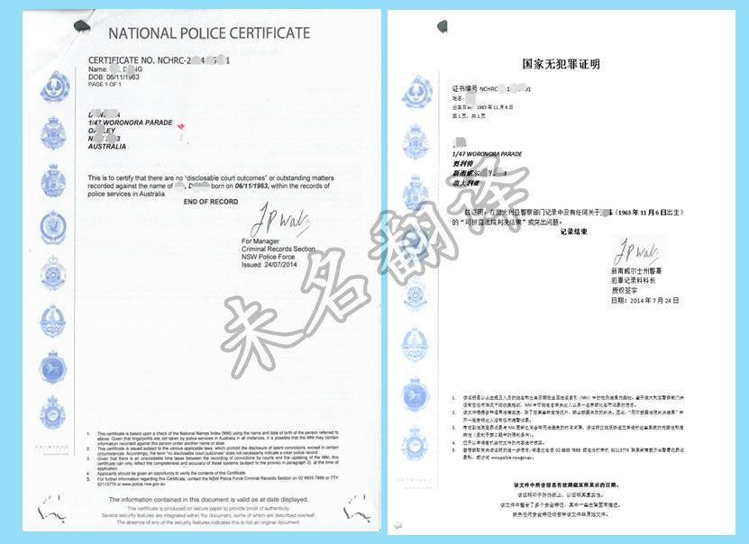 澳大利亚无犯罪记录证明翻译样稿模板截图