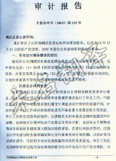 审计报告翻译,翻译公司