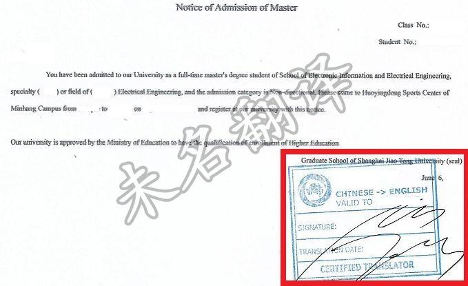 NATTI翻译证书