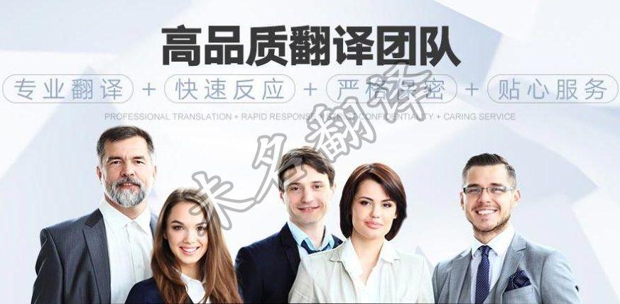 北京合同翻译公司