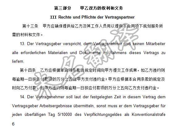 专业德语合同翻译,德语合同翻译