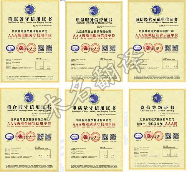 翻译质量证书