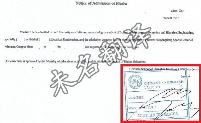 澳洲NATTI翻译证书