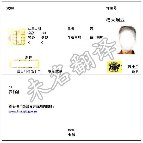专业国外驾照翻译公司