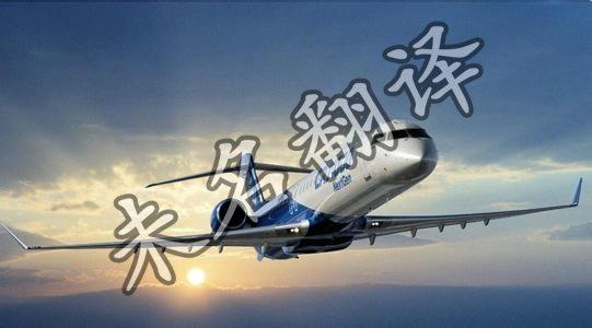 未名翻译航空材料翻译