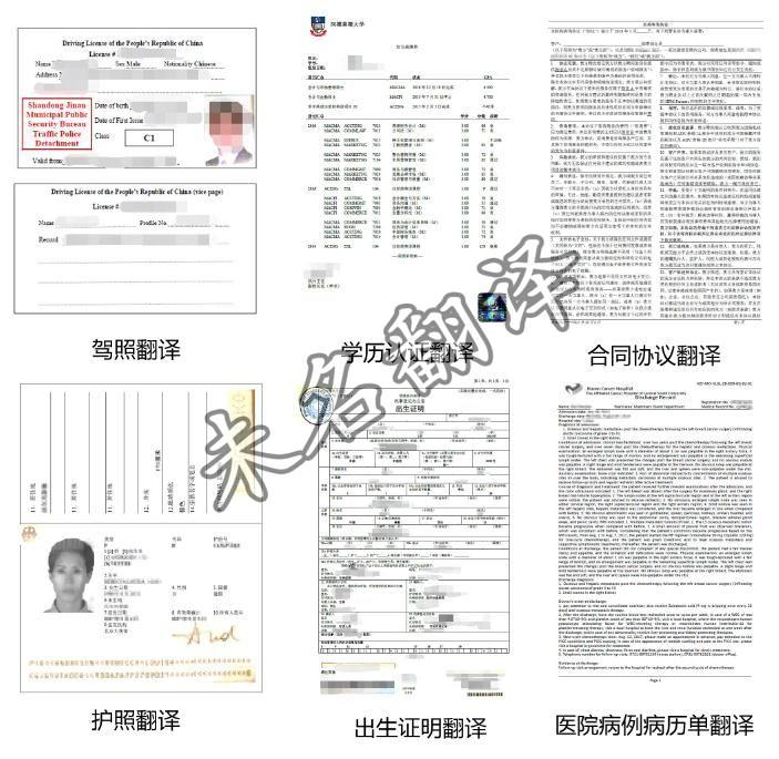 未名翻译证件翻译