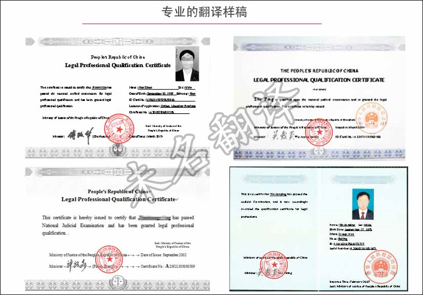 法律职业资格证书翻译