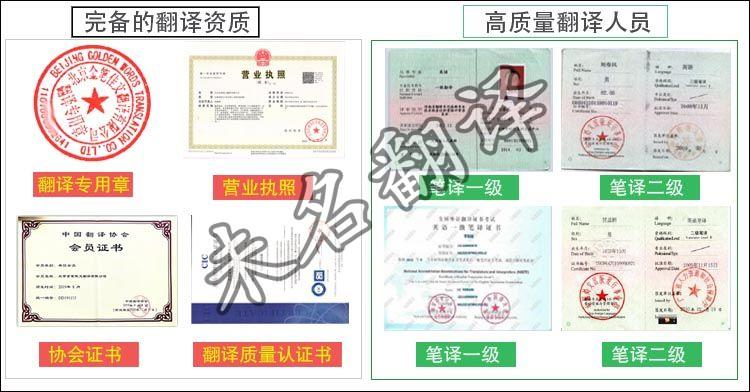 长沙翻译公司资质