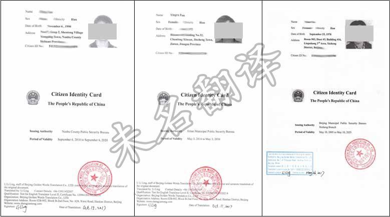 身份证翻译样本