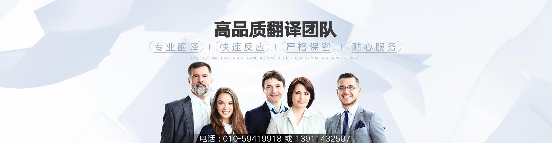 北京(jing)翻譯公司